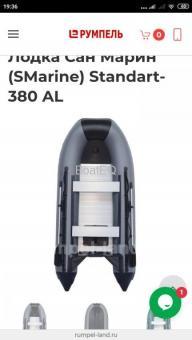 Продам лодку (SMarine)-380 AL