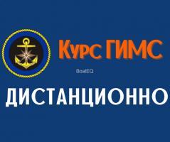 Дистанционный курс подготовки к аттестации в ГИМС. Школа